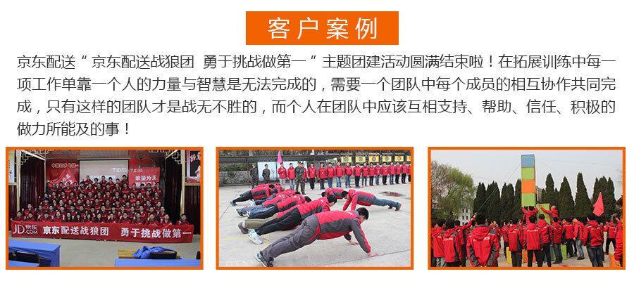 深圳团队拓展