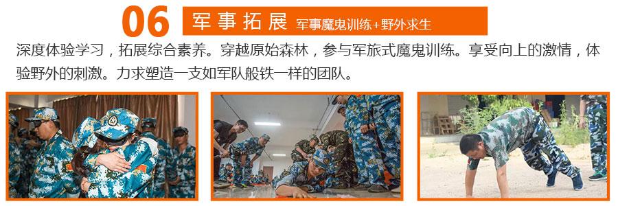 深圳户外团建培训